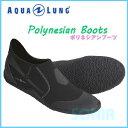 AQUALUNG(アクアラング) ポリネシアンブーツ Polynesian Boot(ショートブーツ) ウォーターシューズ 02P05Nov16