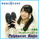 AQUALUNG(アクアラング) 5940 ポリネシアンブーツ Polynesian Boot(ショートブーツ) ウォーターシューズ 02P03Dec16