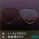GULL(ガル) 【GM-1619M/GM-1623】 マンティス/ネイダノーフォグガラス(1枚) 曇り止め加工ガラス NO FOG GLASS
