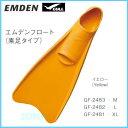 GULL(ガル) 【GF-2483〜2481】 エムデンフロートフィン(素足タイプ) EMDEN FIN