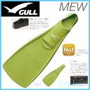 GULL(ガル) 【GF-2021〜2025】 ミューフィン MEW FIN