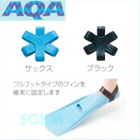 AQA/GULL(エーキューエー/ガル) 【KF-2907】 フィンサポート(左右1セット)の画像