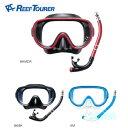ReefTourer(リーフツアラー) 【RC9101】 スノーケリング2点セット マスク+スノーケル RC1123