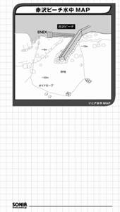 SONIA(ソニア) 海底マップ 東伊豆 赤沢(1枚)