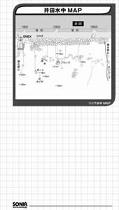 SONIA(ソニア) 海底マップ 西伊豆 井田(1組5枚セット)