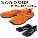 【即納】FINE JAPAN(ファインジャパン) BS-8126 ビーチシューズ(ウォーターシューズ )大人用 マリンシューズ