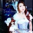Tear drop(ティアドロップ)  小林 梓
