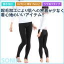 SONIA(ソニア) 【ターフ裏起毛】 ロングパンツ