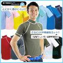 SONIA(ソニア) 【アイズカット】 UPF50+ラッシュガード 半袖【全15色】