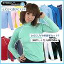 SONIA(ソニア) 【アイズカット】 UPF50+ラッシュガード 長袖【全15色】