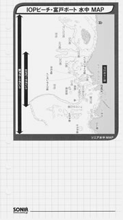 SONIA(ソニア) 海底マップ 東伊豆 伊豆海洋公園 IOPビーチ・富戸ボート(1組5枚セット)