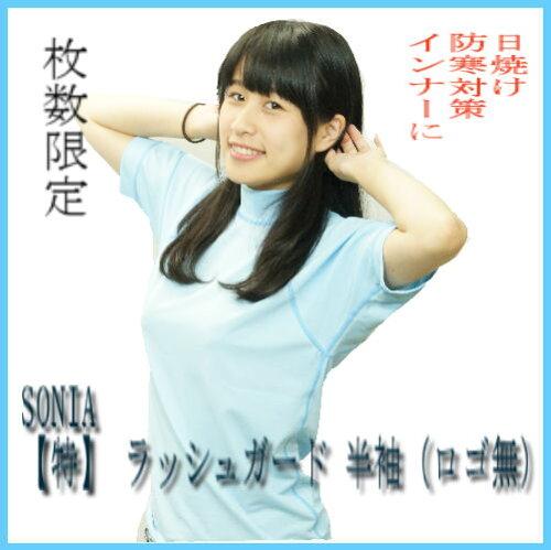 SONIA(ソニア)【特】ラッシュガード半袖