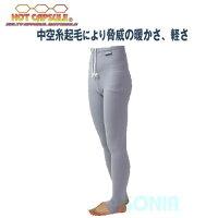 SONIA(ソニア) 【ホットカプセル】 ダブルエアー ロングパンツ HOT CAPSULE W-AIR LONG PANTSの画像