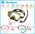 ReefTourer(リーフツアラー) 【RC1116Q】 スノーケリング2点セット マスク+スノーケル
