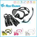 ReefTourer(リーフツアラー) RP0103 スノーケリング3点セット マスク+スノーケル+フィン