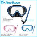 ReefTourer(リーフツアラー) RC9201 子ども用 スノーケリング2点セット マスク+スノーケル RC1209J