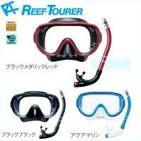 ReefTourer(リーフツアラー) 【RC9101】 スノーケリング2点セット マスク+スノーケル RC1123の画像