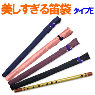 Too beautiful bamboo flute bag type Efs3gm