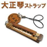 【メール便対応】【ストラップ】木製 大正琴ストラップ【和楽器生活】