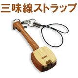 【メール便対応】【ストラップ】木製 三味線ストラップ【和楽器生活】