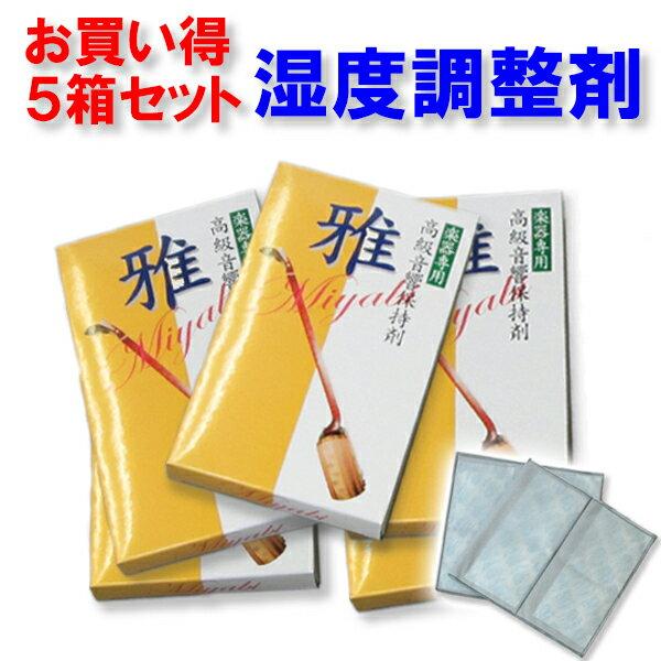 まとめ買い楽器用湿度調整剤雅〔みやび〕(二枚入)5箱セット三味線、太鼓、琴、大正琴、二胡、三線、胡弓
