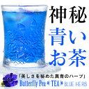 【ハーブティーランキング 第1位】美人をつくる青いお茶 バタフライピー100% ブルー