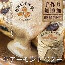 生 アーモンドバター 120g ( 手作り 無添加 ローフー...