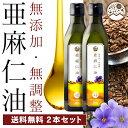 【送料無料】【お得な大容量タイプ】亜麻仁油 ( FLAXSE...