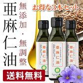 【送料無料】亜麻仁油 ( FLAXSEED OIL ) 110g× 3個セット【フラックスシードオイル / アマニオイル / オメガ3脂肪酸 / 無添加 / コールドプレス製法】