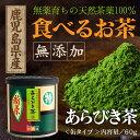 あらびき茶 60g入り缶タイプ ( 鹿児島県産/緑茶/粉末/パウダー/日本茶/食べるお茶 )