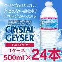 クリスタルガイザー ミネラルウォーター 500ml×24本【...
