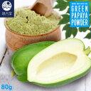 【青パパイヤ 100% 粉末】グリーン パパイヤ パウダー 80g -GREEN PAPAYA POWDER-【無添加/青パパイヤ酵素/酵素ダイエット】