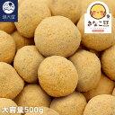 きなこ豆 特別サイズ 大容量 500g