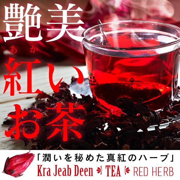 紅いお茶 クラジェアブデーン ハーブティー ティーバッグタイプ 3g×8個入り 2袋セット