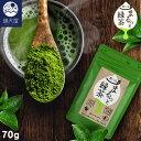 【 国産・無農薬 】まるっと緑茶( 粉末 )70g( 日本茶 パウダー 有機JAS認証 )