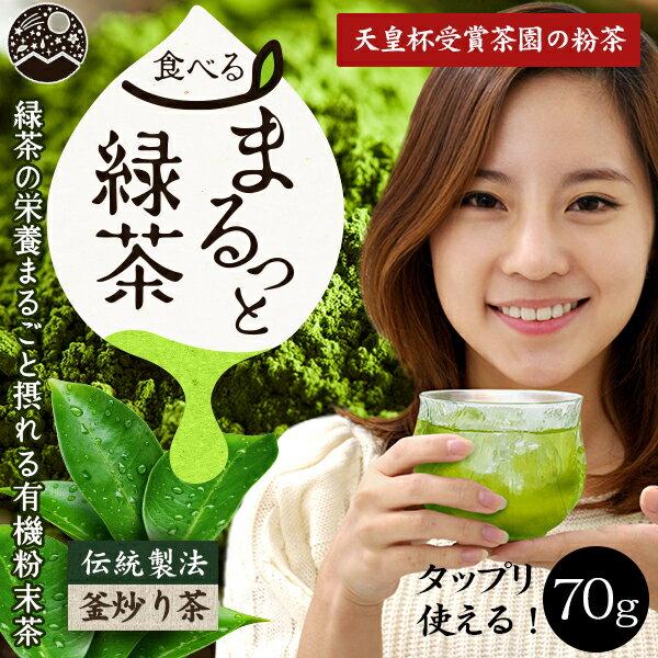 食べる まるっと緑茶 有機 釜炒り茶製法 宮崎県産 70g