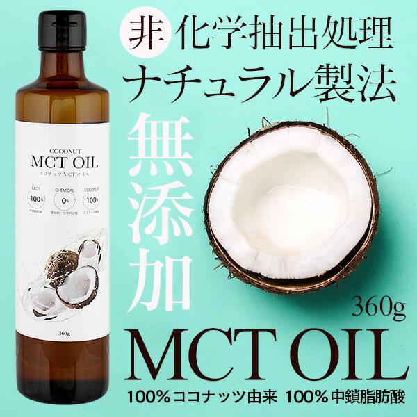 MCTオイル 360gの商品画像