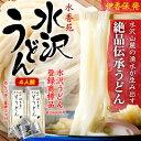 水沢うどん 麺つゆ付き 720g 4人前入り【熨斗対応可】