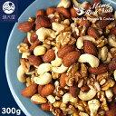 ミックスナッツ 300g( 無添加 無塩 ロースト 素焼き )
