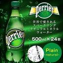 ペリエ プレーン ナチュラル 天然炭酸水 500ml×24本