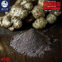 サムライ・クラチャイダム− SAMURAI KRACHAIDAM − 45粒 < お試し 約半月分 >(天然成分100% 黒ショウガ 黒ウコン)