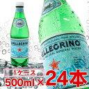 サンペレグリノ 炭酸水 イタリア産 500ml×24本