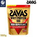 SAVAS ザバス ホエイプロテイン100 ココア味 1050g (50食分)