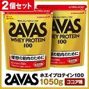 【150円クーポンでおトク】ザバス ホエイプロテイン100 ココア味 1050g (50食分) 2個セット