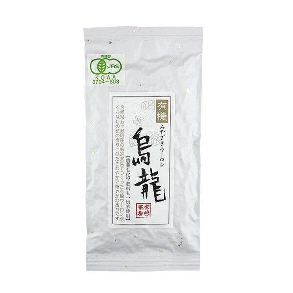 有機JAS認定 烏龍茶 みやざきウーロン ( 台湾風 ) 30g袋入【メール便対応】