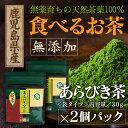 【日本茶ランキング 第1位】あらびき茶 30g入り袋タイプ× 2個パック ( 鹿児島県産/緑茶/粉末/パウダー/日本茶/食べるお茶 )【メール便送料込み】