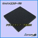 【吸音材】【防音材】ウレタン吸音ボードZS 厚さ25mmサイズ 2000mm×1000mm 1枚入フラット加工タイプ