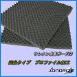 【吸音材】【防音材】ウレタン吸音ボードZS 厚さ30mmサイズ 1000mm×1000mm 4枚入プロファイル加工タイプ