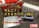 ヨドバシカメラ新年福袋  JVCビデオカメラセット