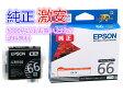 EPSON 純正インクカートリッジ ICMB66 PX-7V用 マットブラック